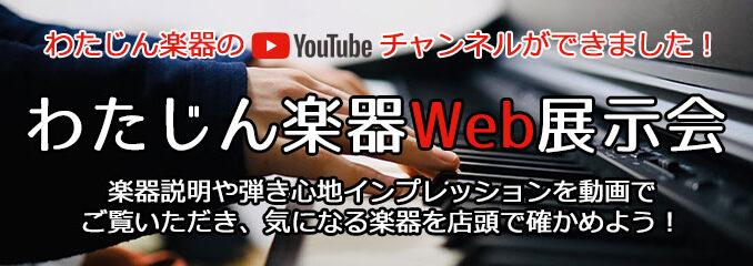 わたじん楽器Web展示会